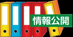 情報公開サイト