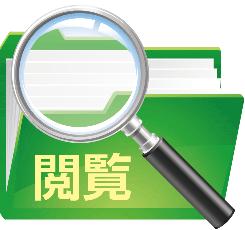 情報公開資料