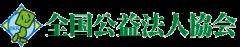 全国公益法人協会会員サイト