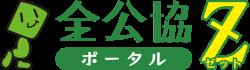 全公協ポータルZ(旧:公益・一般法人ONLINE)