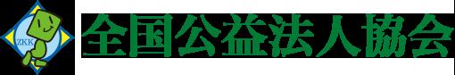 株式会社全国非営利法人協会